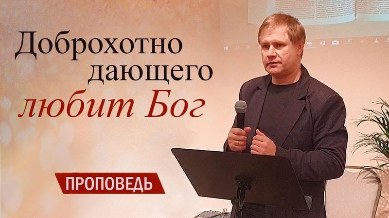 Проповедь: Доброхотно дающего любит Бог   Десятина в Новом Завете