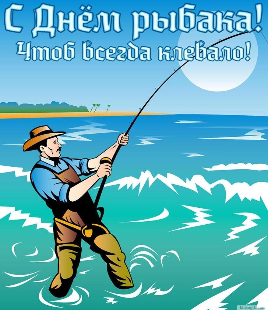 День рыбака 2019: картинки, короткие поздравления, СМС, душевные стихи
