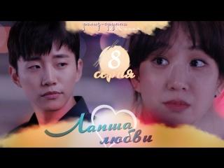 Mania 8/38 720 Лапша любви / Wok of love