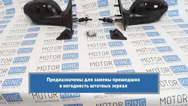 Боковые зеркала с повторителем черный корпус «Волна» на ВАЗ 2108-21099, 2113-2115