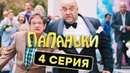 ▲ «Папаньки» | 4 серия