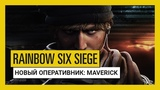 Tom Clancy's Rainbow Six Осада — Grim Sky: оперативник Maverick