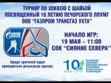 Приглашение на турнир по хоккею посвященный 10-летию ПЛПУМГ