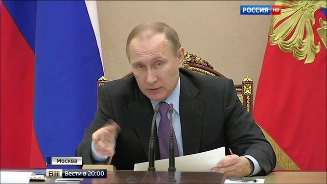 Вести 20 00 • Президент обсудил с министрами Крым ЧМ 2018 и ЧП на Северной