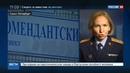 Новости на Россия 24 • Смертника из метро Петербурга проверят на связи с террористами