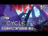 THE CYCLE игра от Yager Development. СТРИМ! Альфа тестирование на русском с JetPOD90, часть №4.