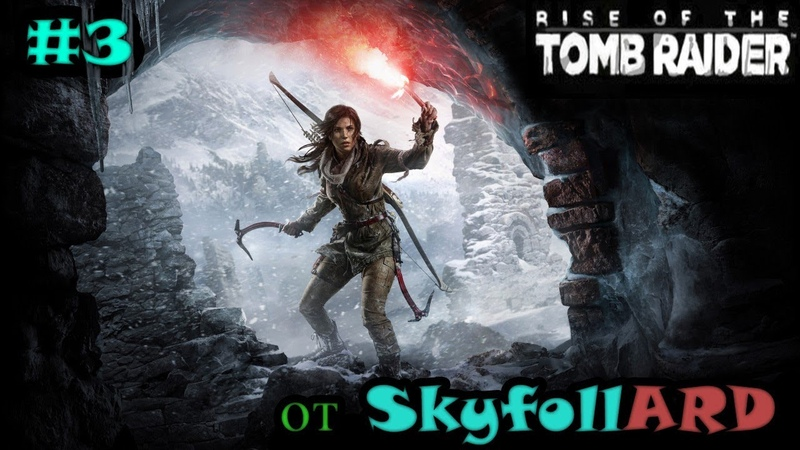 Rise of the Tomb Raider. Разборки на Победе 3
