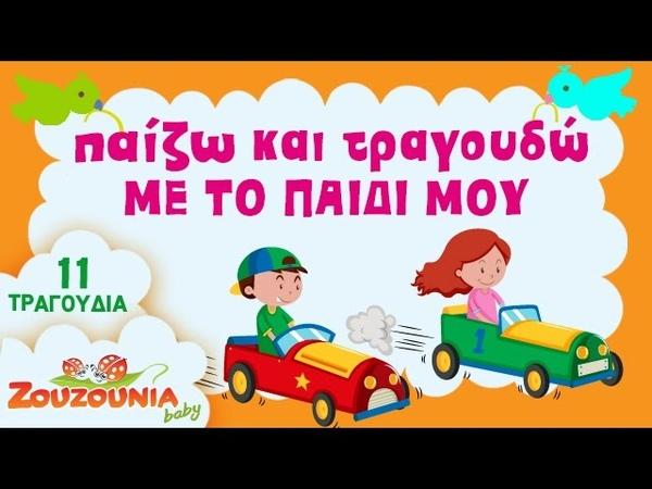 Zouzounia Baby | Στην πόλη και στην εξοχή | 11 Παιδικά Τραγούδια