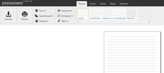 зебра для письма на а4 шаблон онлайн