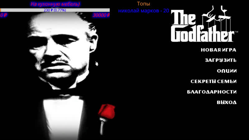 The Godfather The Game 1 Мафия бессмертна