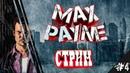 Старый добрый Max Payne ▶ Стрим 4