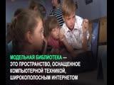 В Самарской области появятся 9 модельных библиотек