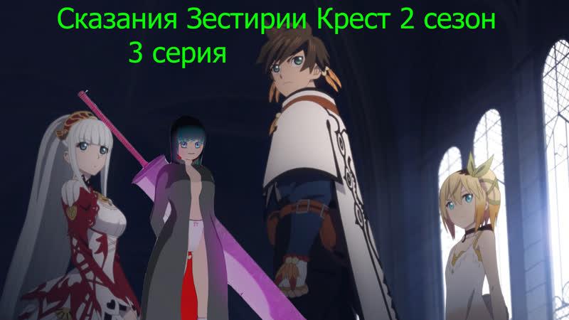 Сказания Зестирии Крест 2 сезон 3 серия