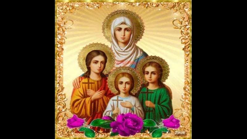 Икона Веры Надежды Любови и матери Софии