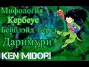 Мифология Кербеус Бейблэйд Бёрст