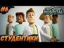 Two Point Hospital - Миттенский Университет | 6