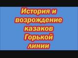 История и возрождение Союза казаков Горькой линии г. Петропавловск