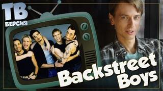 Не просто мальчики-зайчики? Backstreet Boys: Перевод и разбор песен (для ТВ)