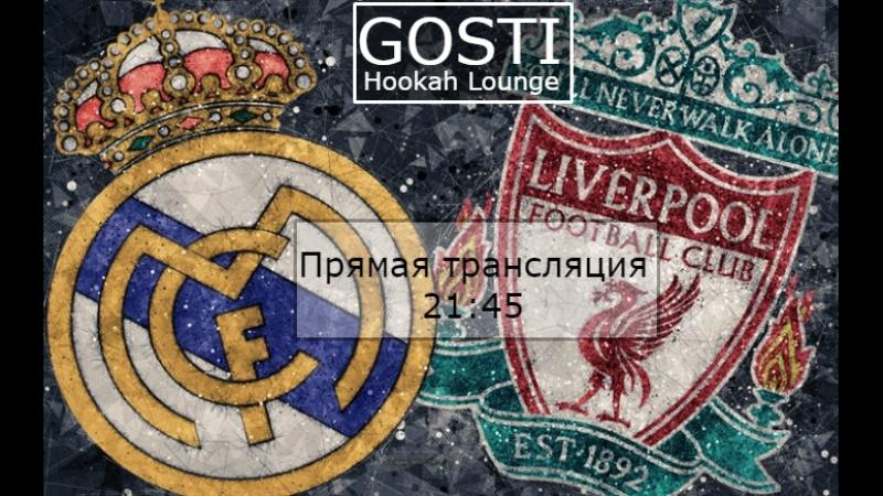 GOSTI Hookah Lounge | Финал Лиги Чемпионов Реал Мадрид - Ливерпуль 21:45 26.05.2018 г. Обнинск