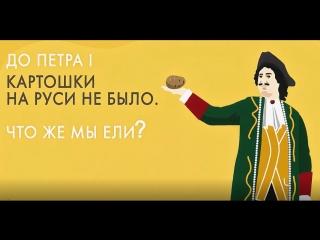 Минутная история. Что ели на Руси.