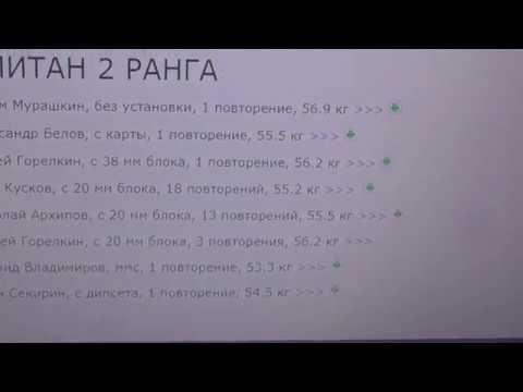 Иван Тихонов закрывает эспандер кап.2 ранга нагрузкой 55,8кг схр с 20мм блока на 8 раз