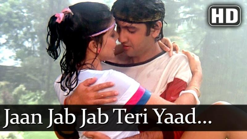 Jaan Jab Jab Teri Yaad Aati Hai HD All Rounder Songs Kumar Gaurav Rati Agnihotri