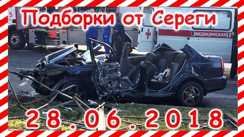 28 06 2018 Видео аварии дтп автомобилей и мото снятых на видеорегистратор Car Crash Compilation may группа: vk.com/avtoo