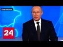 08.12.2018 Обращение Владимира Путина к людям и к чиновникам в частности.