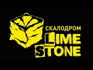 Корпоративы и тимбилдинг на скалодроме Limestone