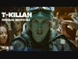 T-killah - Лютые морозы