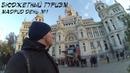 MADRID | ДЕНЬ ПЕРВЫЙ | ГДЕ ПОЕСТЬ? ЧТО ПОСМОТРЕТЬ? БЕСПЛАТНЫЕ МУЗЕИ МАДРИДА