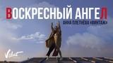 Анна Плетнёва Винтаж - Воскресный ангел (12+)