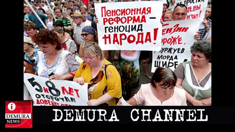 «Путин — враг народа» Сильные кадры с митингов в России!