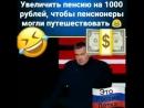 Увеличить пенсию на 1000 рублей чтобы пенсионеры могли путешествовать mp4