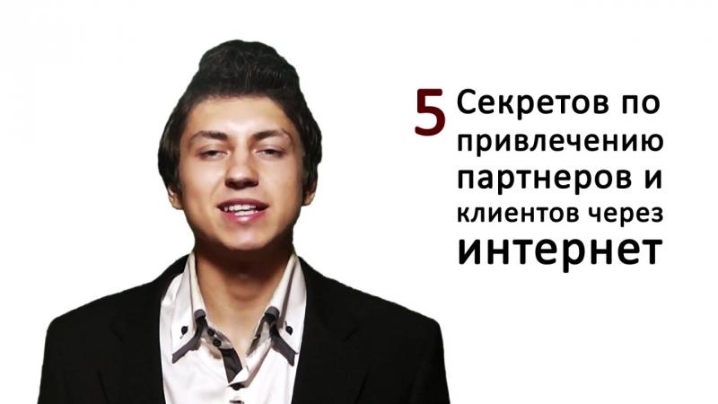 5 Секретов привлечения партнеров и клиентов через Интернет. (Сергей Панферов)