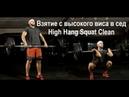 Взятие с Высокого Виса в Сед High Hang Squat Clean