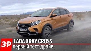 Лада ИКСРЕЙ КРОСС за что 900 тысяч Первый тест на бездорожье и в снегу Lada XRAY Cross 2018