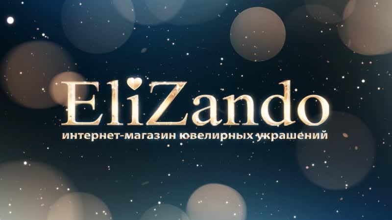 Путеводитель по интернет-магазину ювелирных украшений EliZando