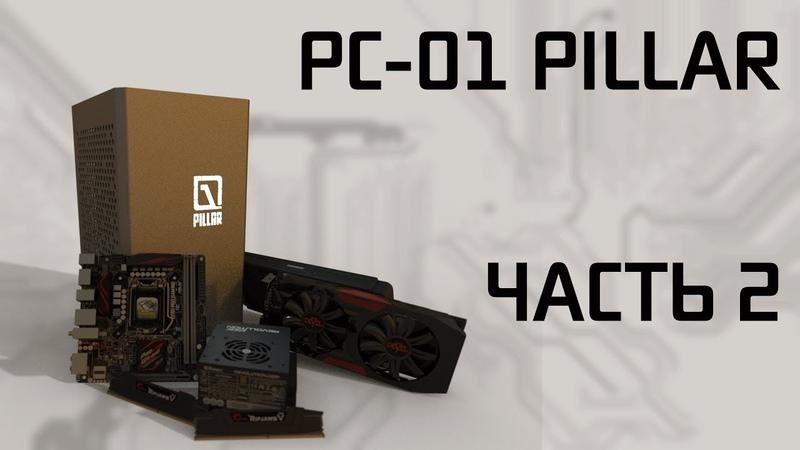 Постройка корпуса PC-01 Pillar часть 2