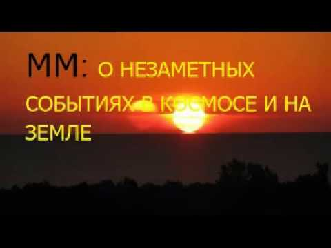 MM: НОВОСТИ. О НЕЗАМЕТНЫХ СОБЫТИЯХ В КОСМОСЕ И НА ЗЕМЛЕ