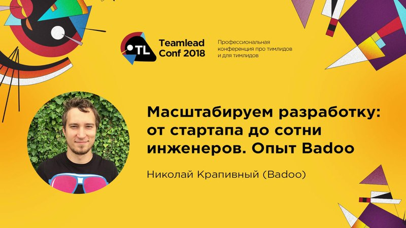 Николай Крапивный Масштабируем разработку от стартапа до сотни инженеров Опыт Badoo