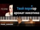 Ka-Re - Половина ● караоке | PIANO_KARAOKE ● ᴴᴰ НОТЫ MIDI