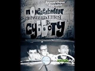 Понедельник начинается в субботу ( телеспектакль, СССР 1965 год )