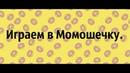 Побег от Момо| OBBY в Роблокс!
