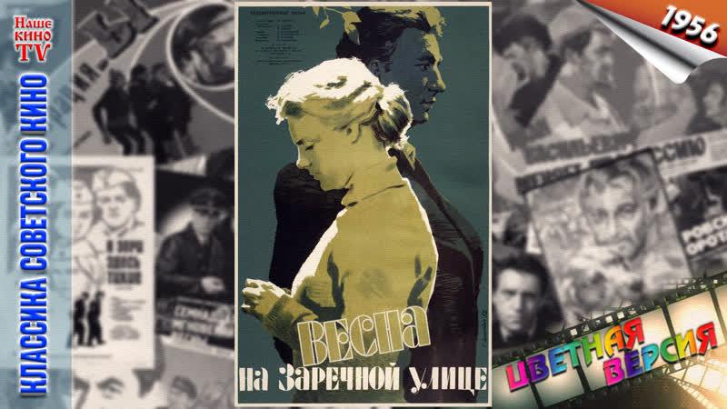 Весна на Заречной улице / 1956 (мелодрама). Цветная версия!