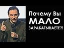 ПОЧЕМУ ВЫ МАЛО ЗАРАБАТЫВАЕТЕ?! ВОТ ИСТИННАЯ ПРИЧИНА | Петр Осипов. Бизнес Молодость