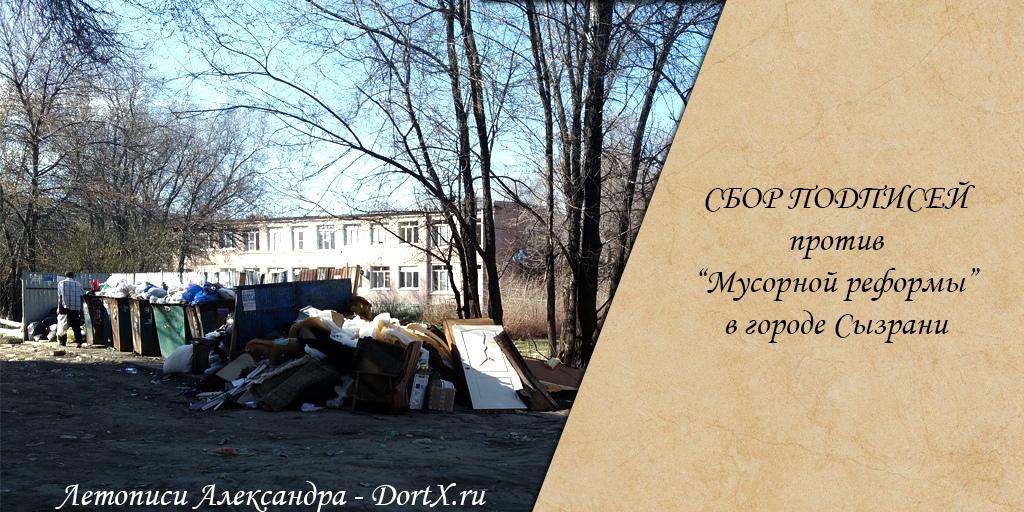 Последствия мусорной реформы в Сызрани