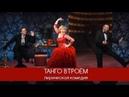 Танго втроём лирическая комедия спектакль