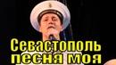 Песня Севастополь песня моя Ансамбль песни и пляски Краснознамённого Черноморского флота России