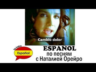 Cambio dolor - изучение испанского языка по песням Натальи Орейро